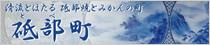 砥部町公式ホームページ