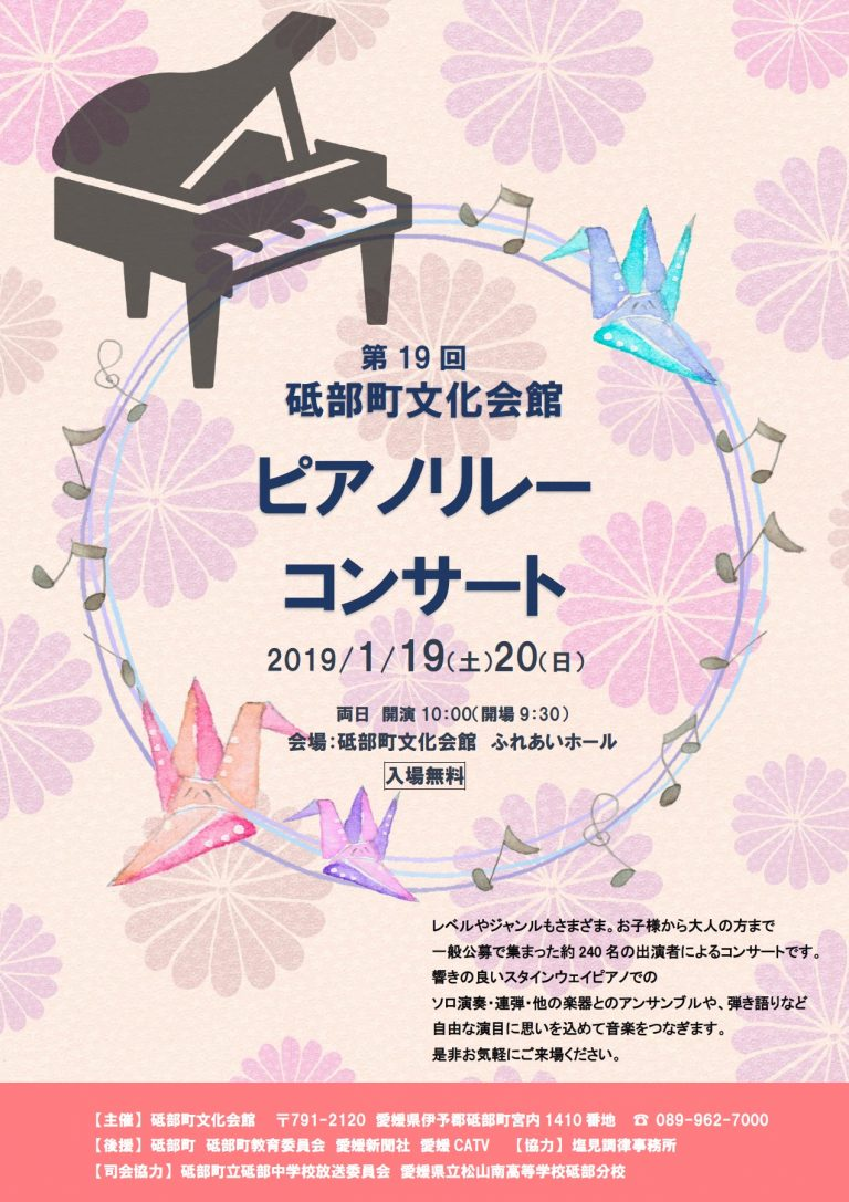 第19回ピアノリレーコンサート