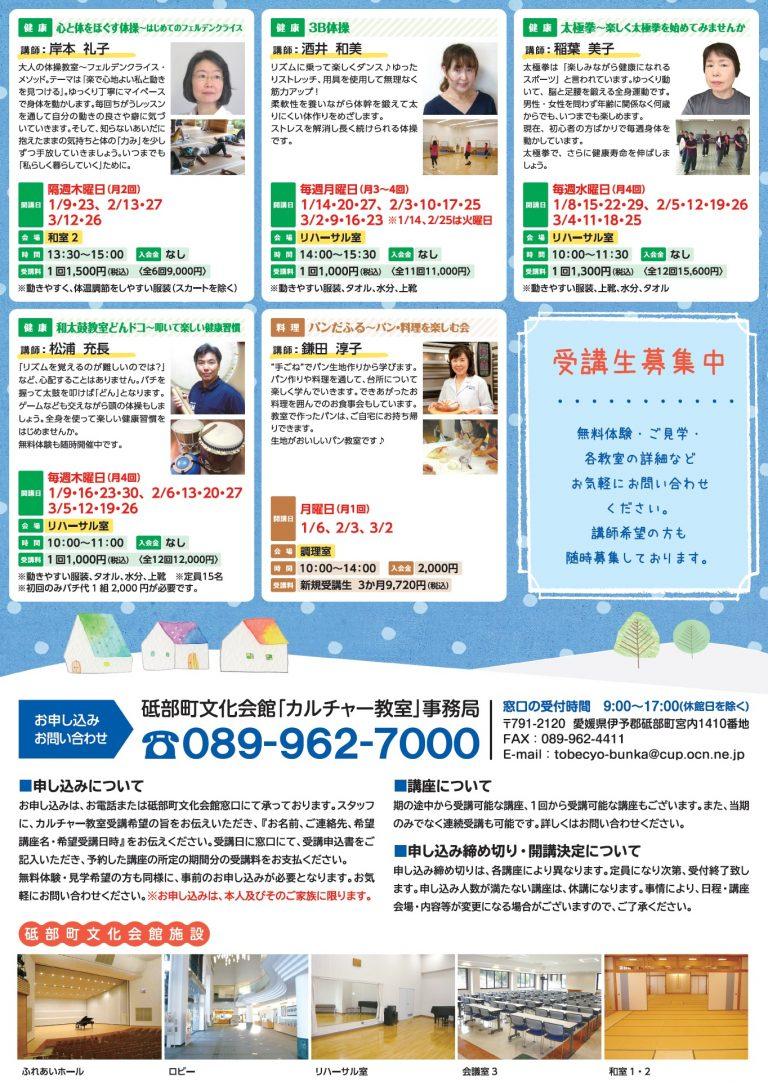 2019年度カルチャー冬_裏